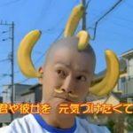 bananaman2