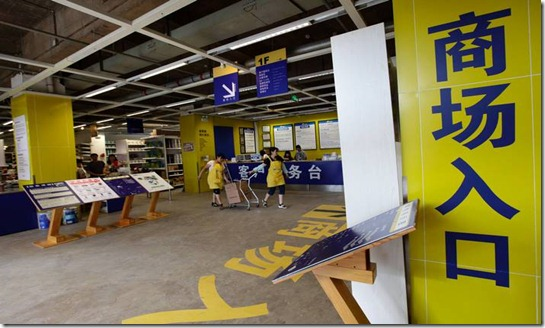 Copia china de Ikea descubierta en Kunming