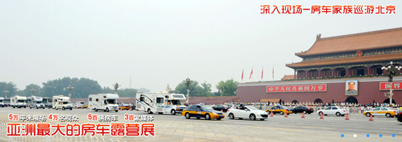 China_RVing&Camping_Exhibition_2013)