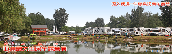 China_RVing&Camping_Exhibition_2013