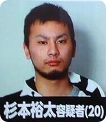 Yuta Sugimoto
