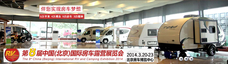 8th_China_(Beijing)_Int_RV_and_Camping_Exhibition_2014_(1