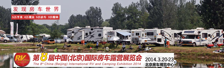 8th_China_(Beijing)_Int_RV_and_Camping_Exhibition_2014_(2