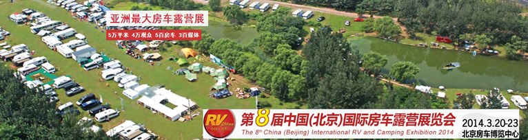 8th_China_(Beijing)_Int_RV_and_Camping_Exhibition_2014_(3