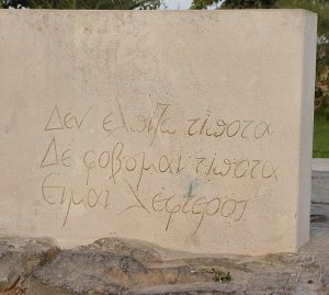 Epitaph on the grave of Kazantzakis in Heraklion. It reads  - I hope for nothing. I fear nothing. I am free.