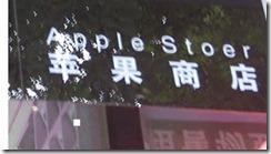 AppleStoer