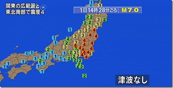TERREMOTO JAPÓN 1 ENERO 2012