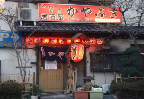 Kayabuki_rest.-