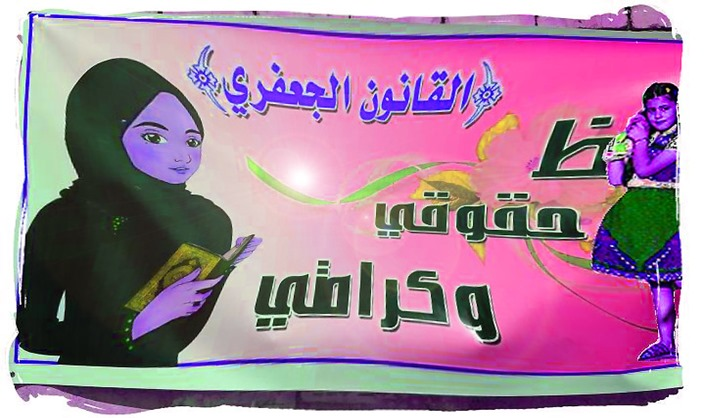 """A schoolgirl passes by a banner that reads, """"the Jaafari Personal Status Law saves my rights and my dignity,"""" in Baghdad, March 13, 2014."""